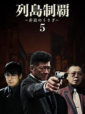 列島制覇ー非道のうさぎー5