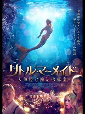 リトル・マーメイド 人魚姫と魔法の秘密