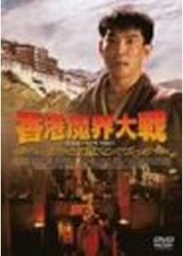 香港魔界大戦