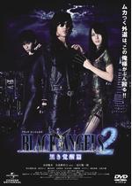 ブラック・エンジェルズ2 〜黒き覚醒篇〜
