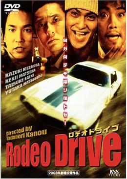 Rodeo Drive -ロデオドライブ-