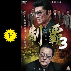 制覇3の作品情報・感想・評価・動画配信