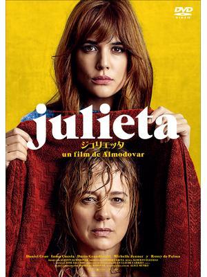 ジュリエッタ