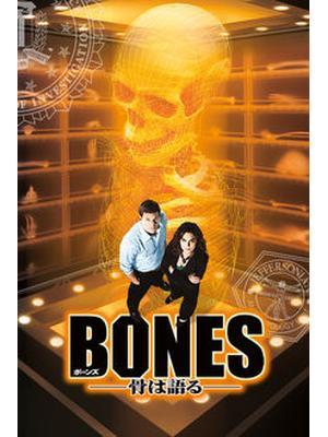 BONES ―骨は語る― シーズン1
