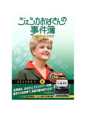ジェシカおばさんの事件簿 シーズン3