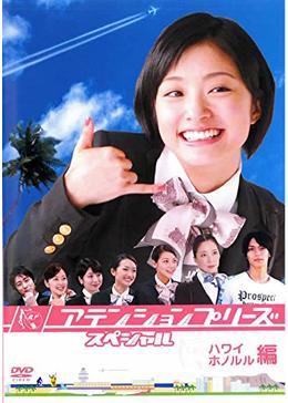 アテンションプリーズ スペシャル ハワイ・ホノルル編