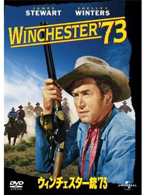 ウィンチェスター銃'73
