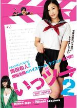 いっツー THE MOVIE2