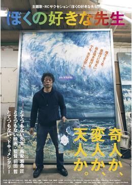 Bokuno poster final