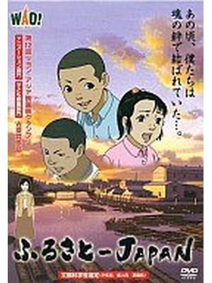 ふるさと-JAPAN