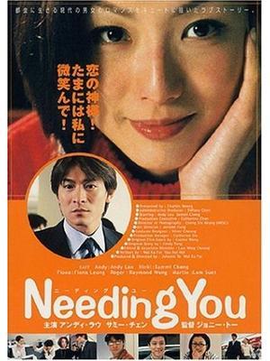 Needing You