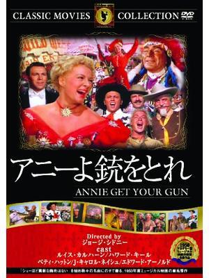 アニーよ銃をとれ