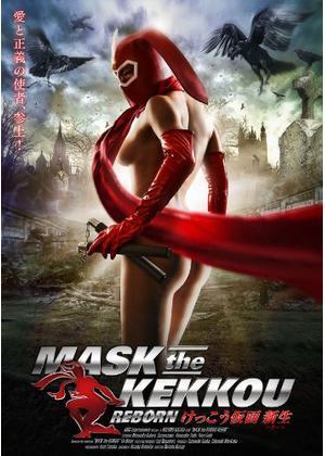 実写 けっこう 仮面 けっこう仮面の映画レビュー・感想・評価「究極の女性ヒーロー。」
