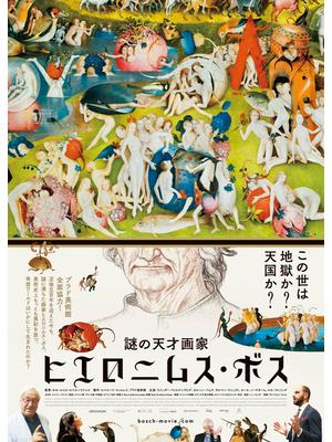 謎の天才画家 ヒエロニムス・ボス