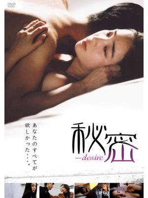 秘密 -Desire-