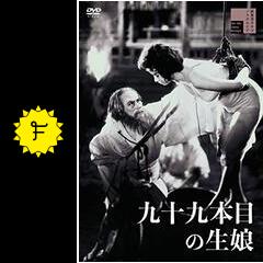 九十九本目の生娘 - 映画情報・レビュー・評価・あらすじ   Filmarks映画