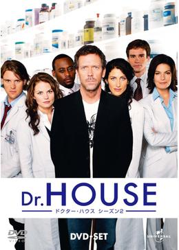 Dr.HOUSE/ドクター・ハウス シーズン2