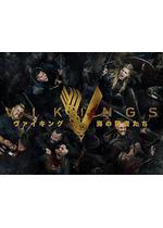 ヴァイキング ~海の覇者たち~ シーズン5