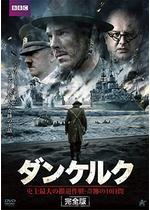 ダンケルク 史上最大の撤退作戦・奇跡の10日間