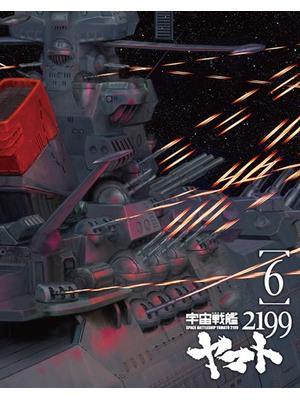 宇宙戦艦ヤマト2199 第六章 「到達!大マゼラン」