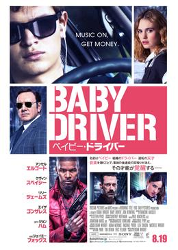 Baby driver final 0613