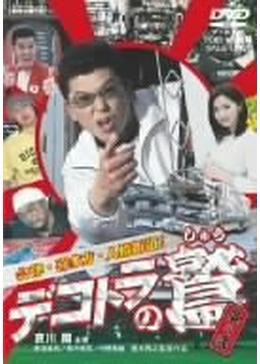 デコトラの鷲(しゅう) 其の弐 会津・喜多方・人情街道!