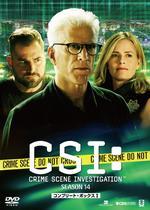 CSI:科学捜査班 シーズン14