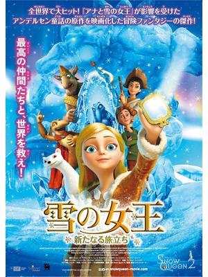 雪の女王 新たなる旅立ち