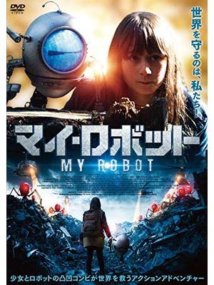 マイ・ロボット
