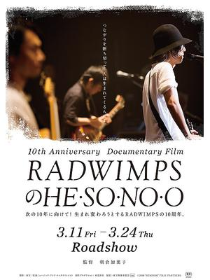 RADWIMPSのHESONOO Documentary Film
