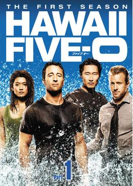 Hawaii Five-0 シーズン1