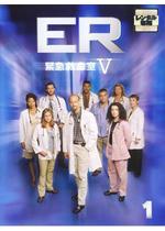 ER緊急救命室Ⅴ <フィフス・シーズン>