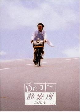 Dr.コトー診療所2004