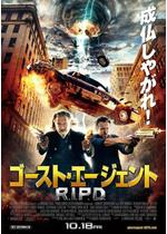 ゴースト・エージェント/R.I.P.D.