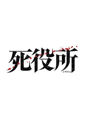 死役所 , ドラマ情報・レビュー・評価・あらすじ・動画配信