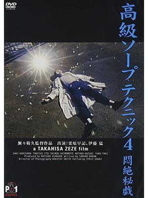 高級ソープテクニック4 悶絶秘戯/迦楼羅の夢