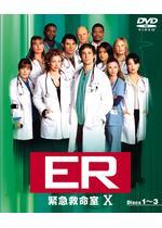 ER緊急救命室Ⅹ<テン・シーズン>