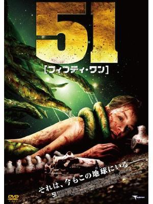 51 【フィフティ・ワン】