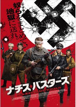 ナチス・バスターズ