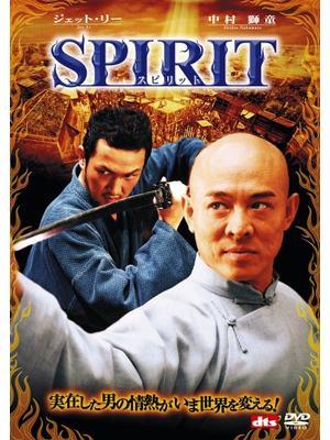 SPIRIT スピリット