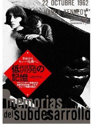 低開発の記憶-メモリアス-