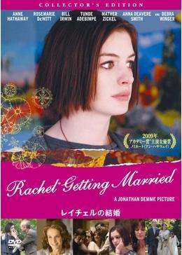 レイチェルの結婚
