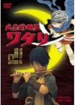 大忍術映画 ワタリ