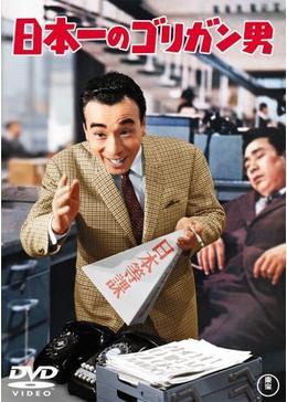 日本一のゴリガン男