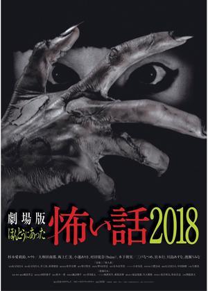 劇場版 ほんとうにあった怖い話2018 映画情報 レビュー 評価