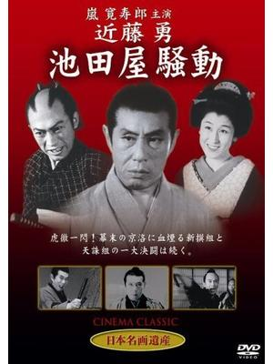近藤勇 池田屋騒動