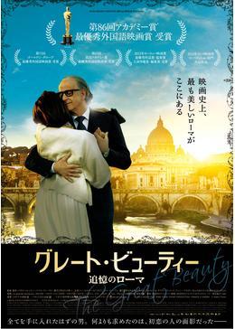 グレート・ビューティー/追憶のローマ