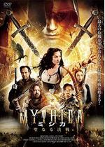 MYTHICA ミシカ 聖なる決戦