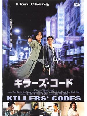 キラーズ・コード