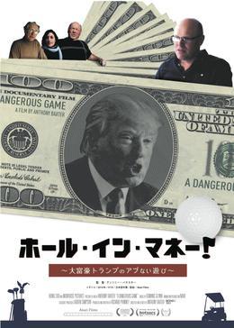 ホール・イン・マネー! 大富豪トランプのアブない遊び